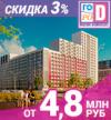 ЖК «Город». Выгода до 300 тыс. руб.
